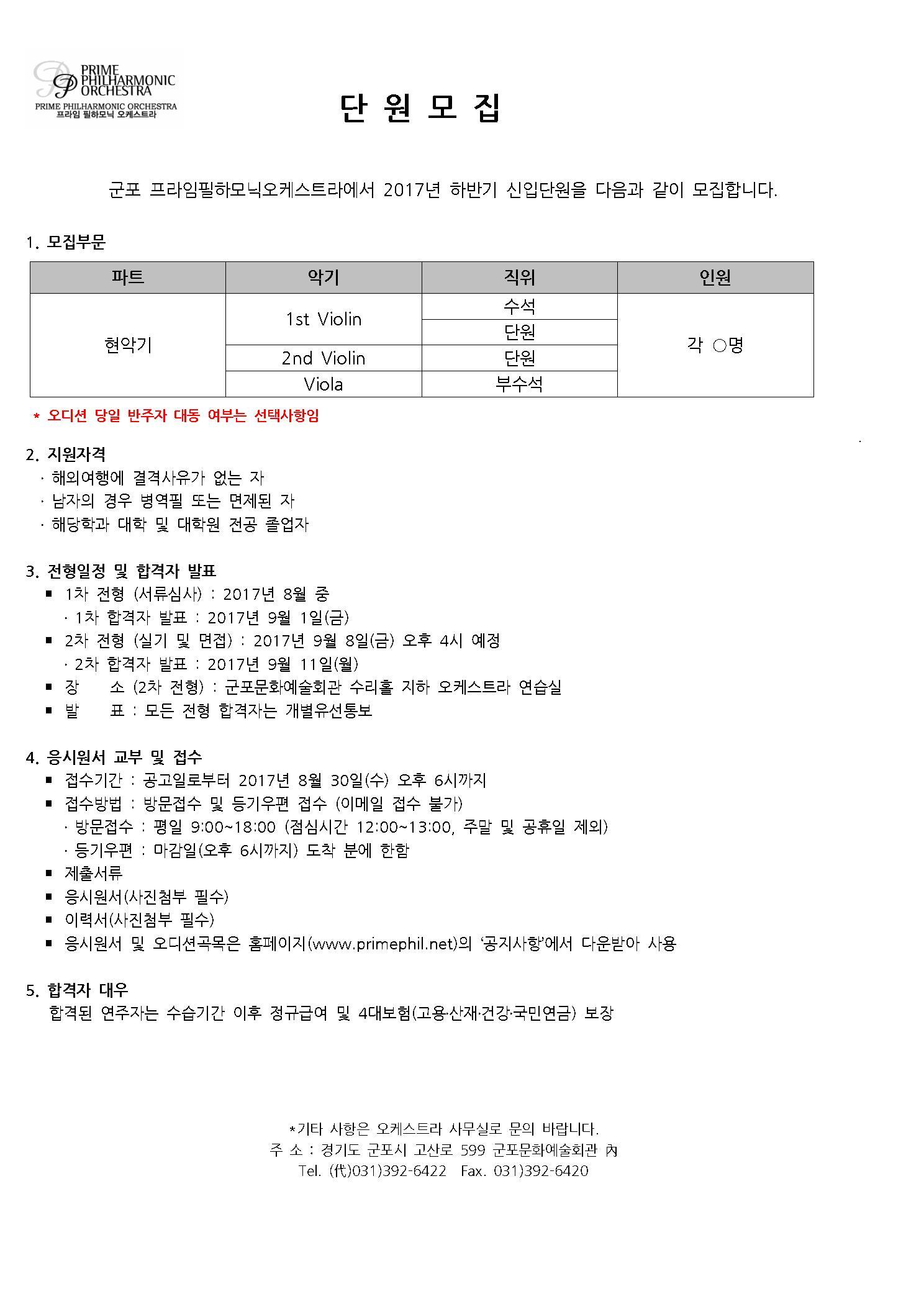 [프라임필] 2017 하반기 신입단원 모집.jpg