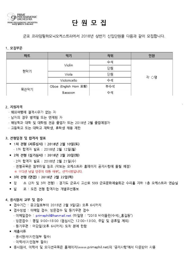 2018 상반기 신입단원 공고.jpg