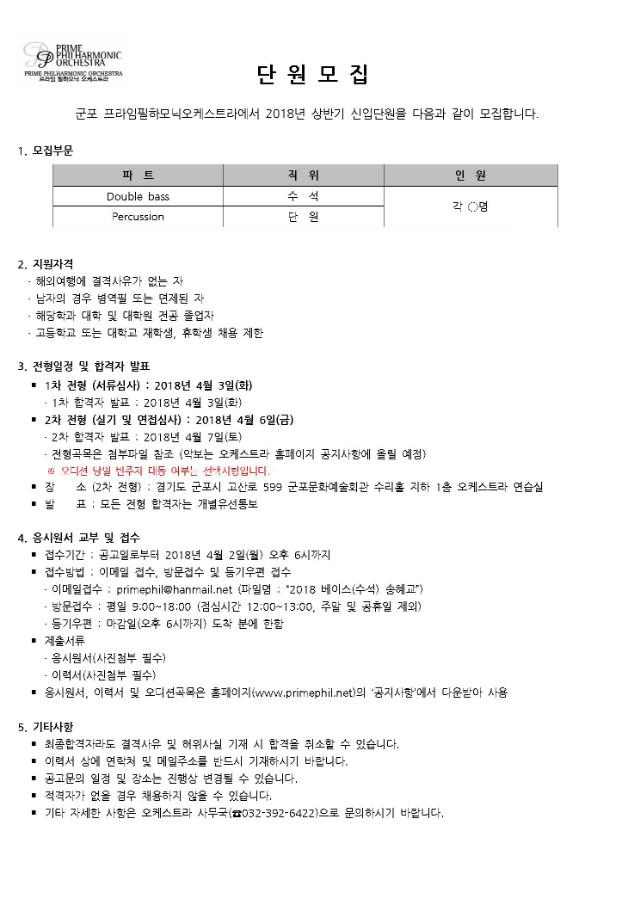 2018프라임필하모닉오케스트라단원채용공고_베이스+타악기(20180321).jpg