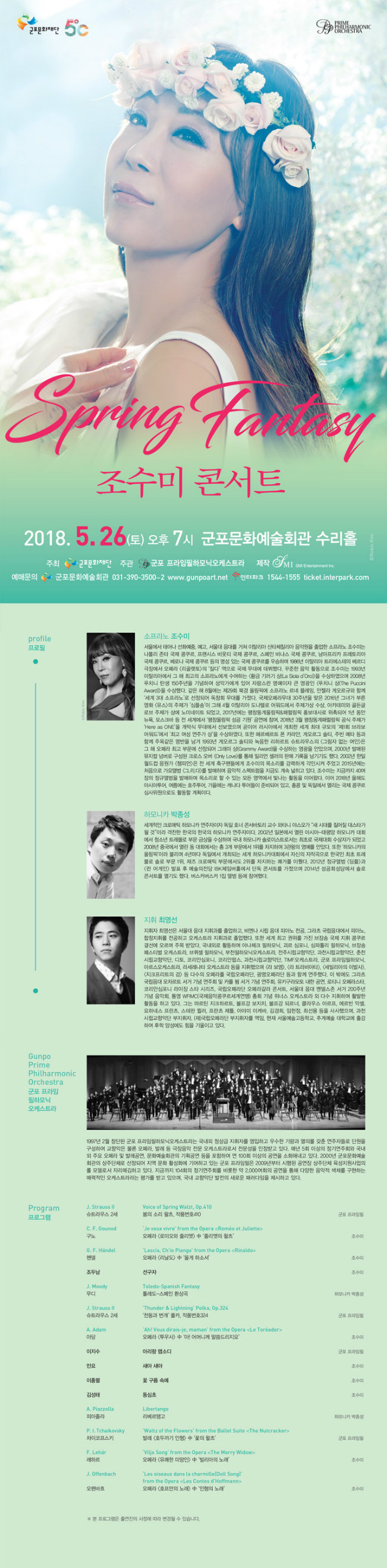 0526 조수미 콘서트 상세배너 최종.jpg