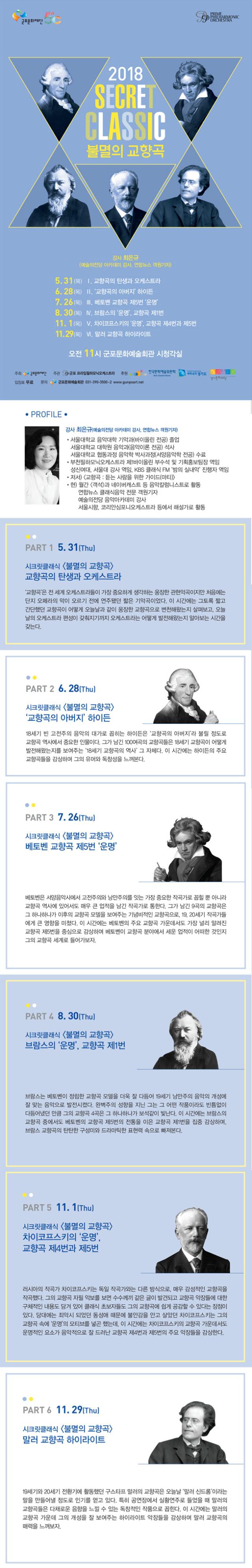 2018 시크릿클래식 상세페이지 .jpg
