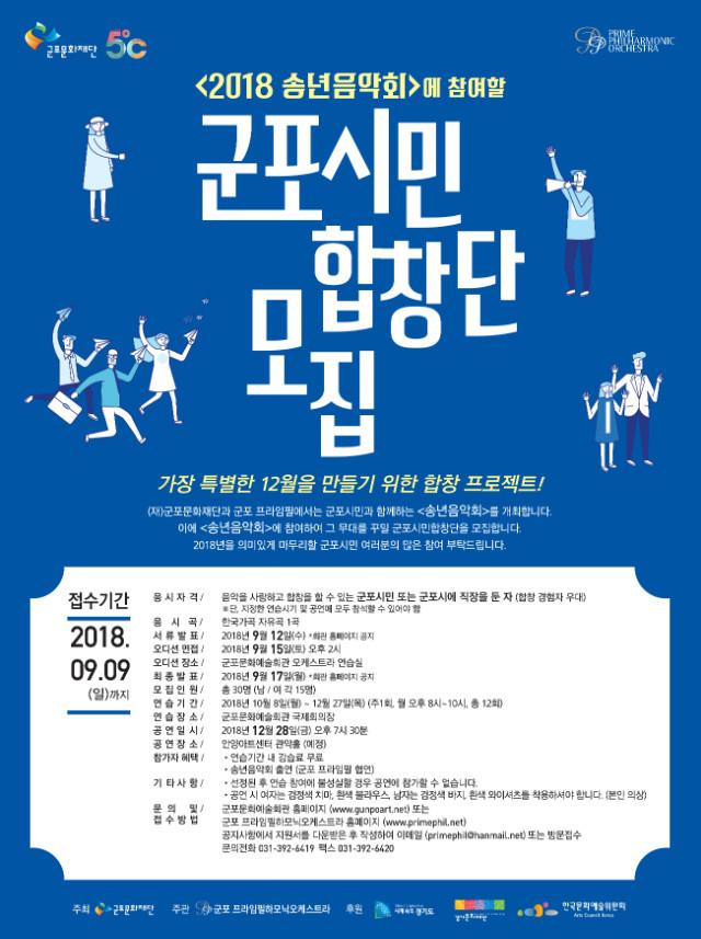 군포 시민합창단 포스터.jpg