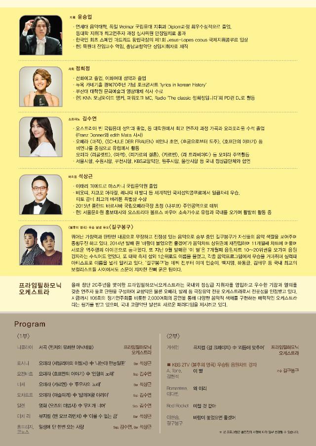 0904한전_남원 포스터 뒷면.jpg