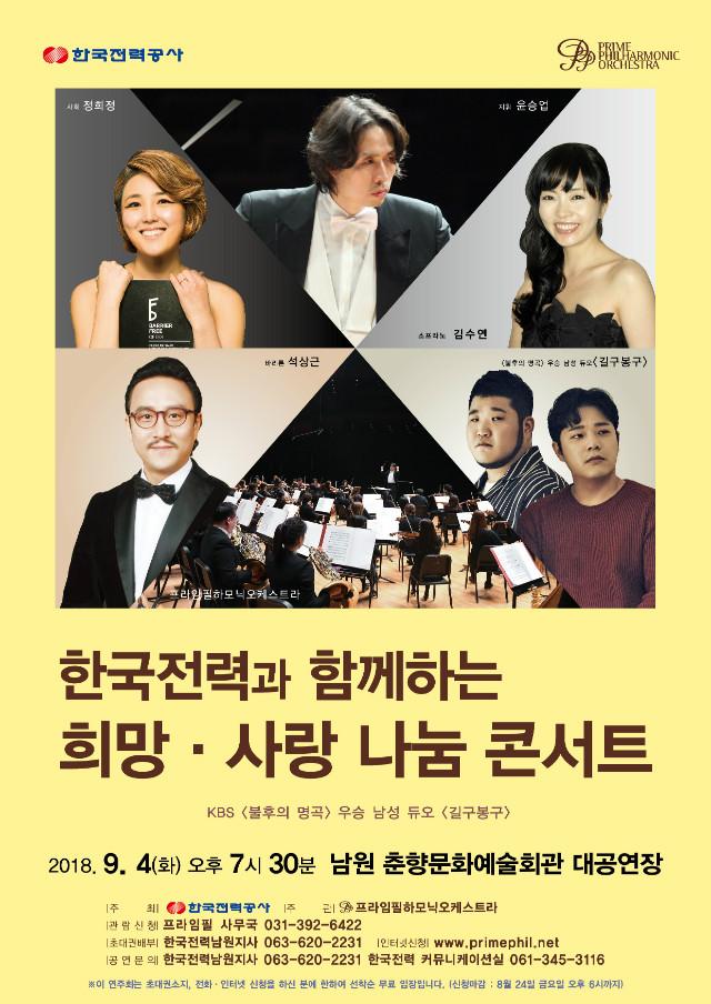0904한전남원 포스터 앞(번호 수정본).jpg