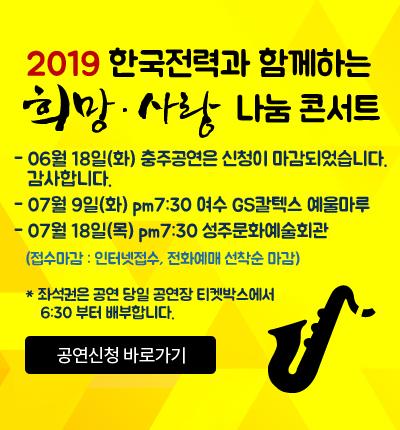 2019 한국전력과 함께하는 희망 사랑 나눔콘서트