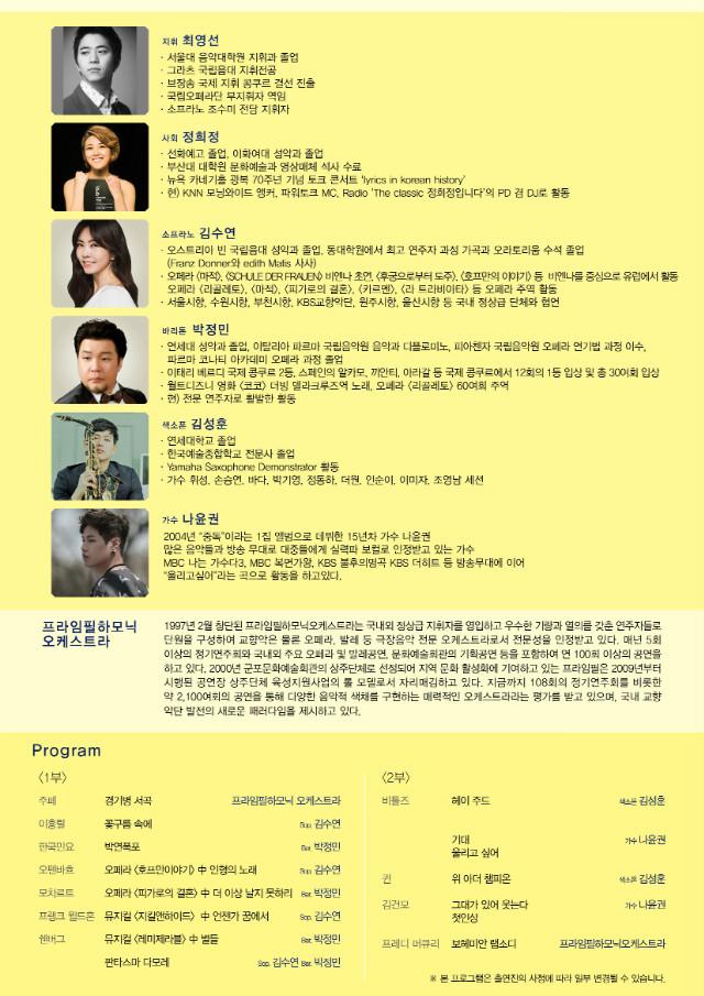 2019 7 18 프라임필오케스트라 (성주)_전단2.jpg