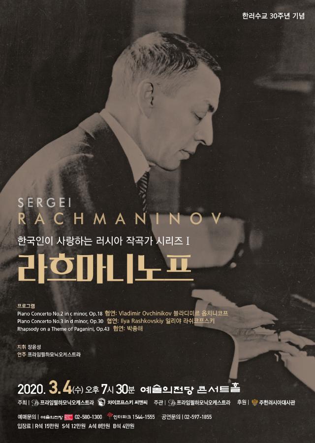 라흐마니노프 포스터.png